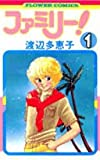 ファミリー! 1 (フラワーコミックス)