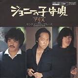 ジョニーの子守唄 (MEG-CD)