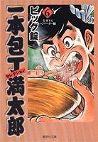 一本包丁 満太郎 6 (集英社文庫―コミック版)