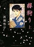櫻狩り 上 (1)/ 渡瀬悠宇 (フラワーコミックススペシャル)