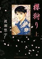 櫻狩り 上 (1) (フラワーコミックススペシャル)