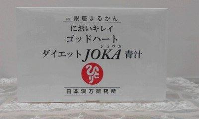ゴットハートダイエットjoka 青汁