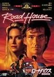 ロードハウス/孤独の街 [MGMライオン・キャンペーン] [DVD]