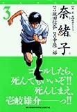 奈緒子 3―映画セレクト (ビッグコミックススペシャル)