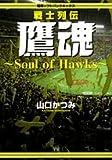 福岡ソフトバンクホークス戦士列伝鷹魂 (ヤングサンデーコミックス)