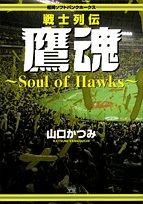 福岡ソフトバンクホークス戦士列伝鷹魂―Soul of hawks