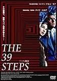 三十九階段 [DVD]