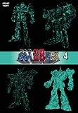 超電動ロボ鉄人28号FX 4 [DVD]