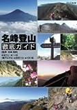 名峰登山徹底ガイド 富士山/八ヶ岳/南アルプス~鳳凰三山/北岳~編 [DVD]