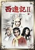 西遊記II Vol.5 [DVD]