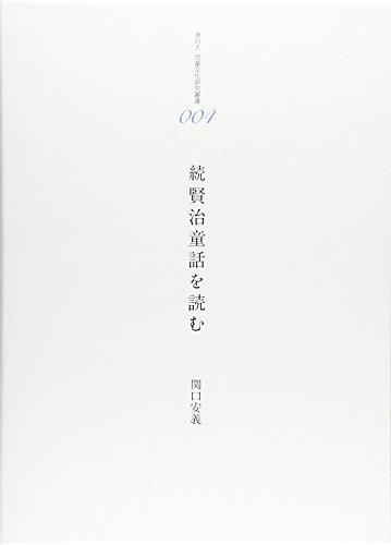 続賢治童話を読む (港の人 児童文化研究叢書)