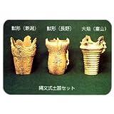 縄文式土器セット (3点組) / ゆめ画材
