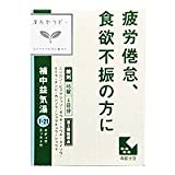 【第2類医薬品】補中益気湯エキス錠クラシエ 48錠 ×2
