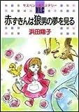 赤ずきんは狼男の夢を見る / 浜田 翔子 のシリーズ情報を見る