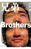 Hua Yu Brothers