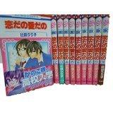 恋だの愛だの コミック 1-10巻セット (花とゆめコミックス)