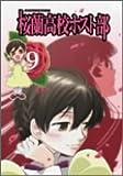 桜蘭高校ホスト部 Vol.9[DVD]