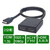 フルハイビジョン対応HDMI 2分配器 ピグテイル型【HSP0102D】保証,アイシル取説付