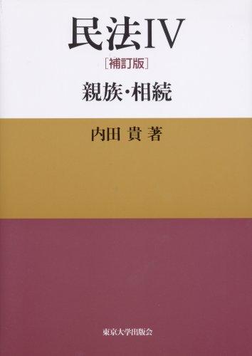 民法IV 補訂版 親族・相続