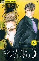 ミッドナイト・セクレタリ 4 (4) (フラワーコミックス)