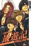 img - for Saiyuki Reload Volume 2 book / textbook / text book