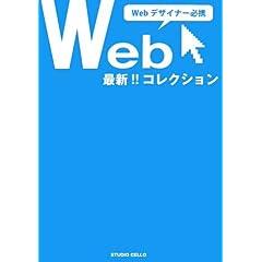 �ŐVWeb�R���N�V�����\Web�f�U�C�i�[�K�g