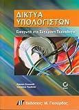 img - for diktya ypologiston /                    book / textbook / text book
