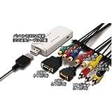 エアリア 必殺2!捕獲術 USB接続 コンポジット S端子 コンポーネント D端子 対応 キャプチャーケーブル SD-USB2CUP5