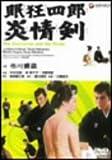 眠狂四郎 炎情剣 [DVD]