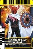 仮面ライダーバトルガンバライド 第9弾 アポロガイスト 【SP】 No.9-063