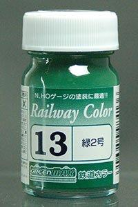 C-13 緑2号 ビン入 鉄道カラー