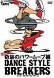 ダンス・スタイル・ブレイカーズ 完全攻略!奇跡のパワームーブ編 [DVD]