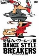 ダンス・スタイル・ブレイカーズ 完全攻略!奇跡のパワームーブ編