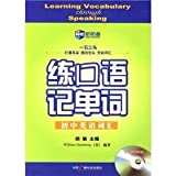 New Channel practicing oral remember words: junior high school English vocabulary (with CD)