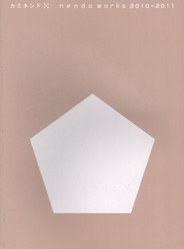 カミネンド〈5〉nendo works 2010‐2011