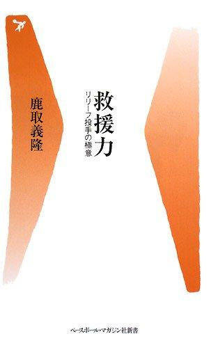 救援力 リリーフ投手の極意 (ベースボール・マガジン社新書)