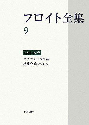 フロイト全集〈9〉1906‐1909年―グラディーヴァ論・精神分析について