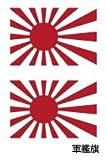 旭日旗タトゥーシール
