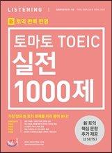 トマトTOEIC実戦1000第LC問題集 新形式問題対応 -