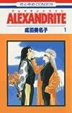 Alexandrite / 成田 美名子 のシリーズ情報を見る