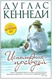 img - for Ispytanie pravdoi book / textbook / text book