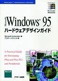 Microsoft Windows 95ハードウェアデザインガイド (マイクロソフトプレスシリーズ)