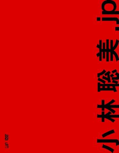 小林聡美.jp 【初回限定版】 (DVD+ブックレットUSBメモリ)