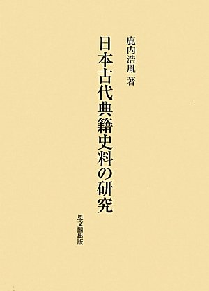 日本古代典籍史料の研究