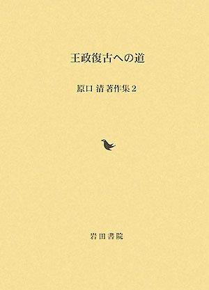 王政復古への道 (原口清著作集)
