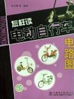 How To Read Electric Bike Circuit(Chinese Edition)
