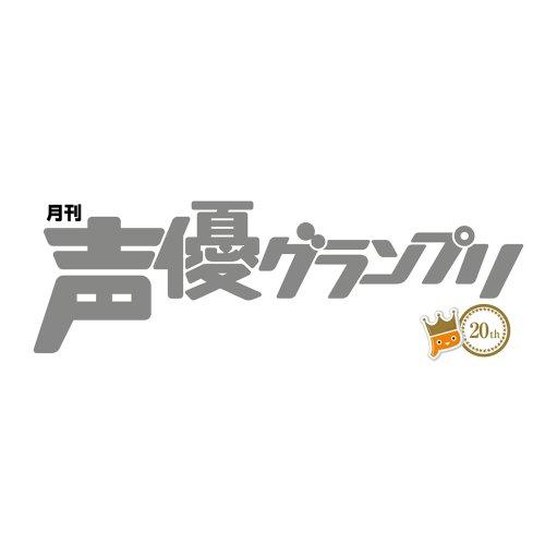 声優グランプリ 2014年 05月号 [雑誌]