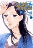 ハクバノ王子サマ 10 (10) (ビッグコミックス)