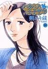 ハクバノ王子サマ 10 (ビッグコミックス)