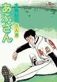 あぶさん (72) (ビッグコミックス)